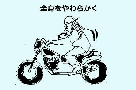 soft-riding